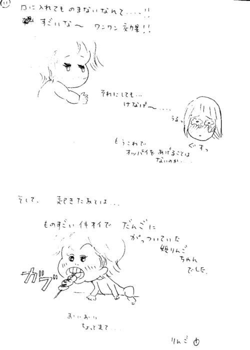 Save0012_2