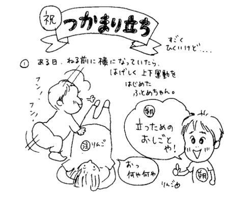Tsukamari1